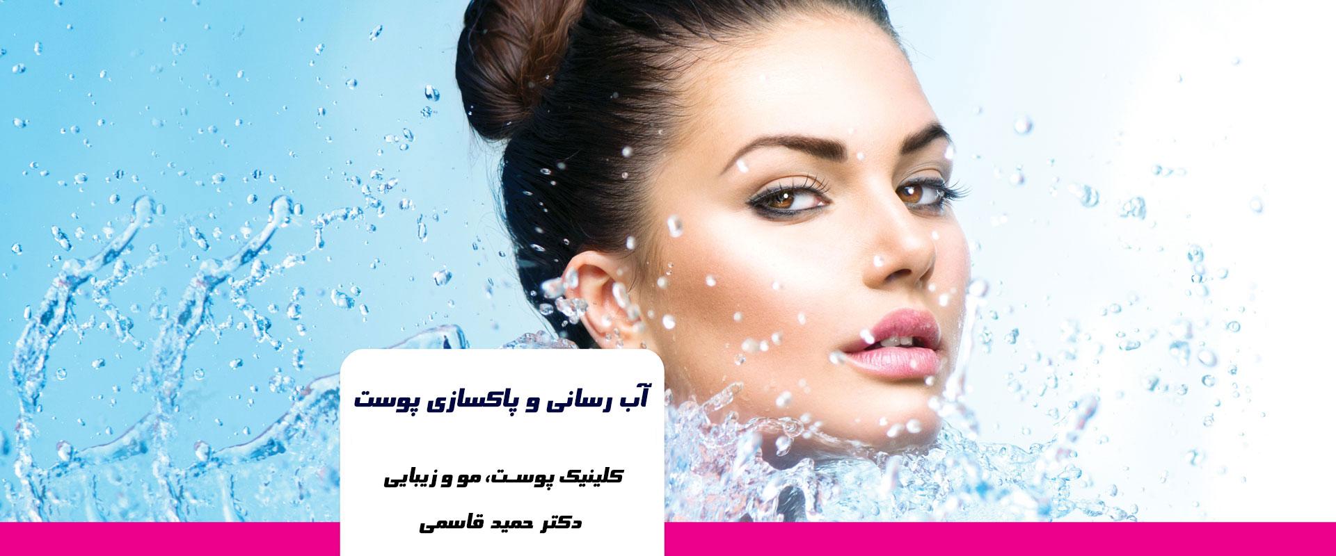 پاکسازی و آبرسانی پوست